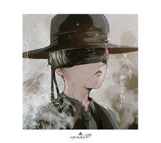 amazarashi「命にふさわしい」通常盤ジャケット