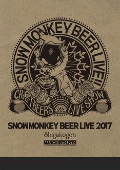 「SNOW MONKEY BEER LIVE 2017」メインビジュアル