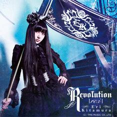 喜多村英梨「Revolution 【re:i】」初回限定盤ジャケット