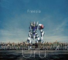 Uru「フリージア」期間生産限定盤ジャケット
