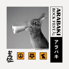 「ARABAKI ROCK FEST.17」ロゴ