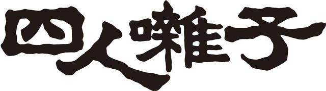 四人囃子ロゴ