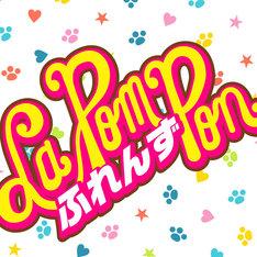La PomPon「ふれんず」配信ジャケット