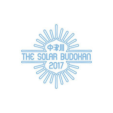 「中津川 THE SOLAR BUDOKAN 2017」ロゴ