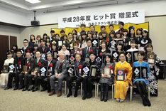 「平成28年度 日本クラウンヒット賞 贈呈式」出席アーティスト