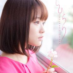 大原櫻子「ひらり」初回限定盤Aジャケット