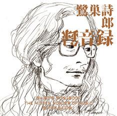 鷺巣詩郎「SHIRO'S SONGBOOK 録音録 The Hidden Wonder of Music」コメント