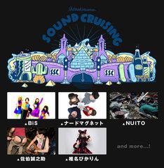 「Shimokitazawa SOUND CRUISING 2017」出演アーティスト第1弾