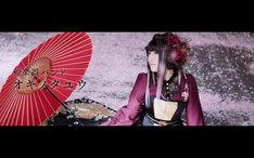 和楽器バンド「オキノタユウ」のミュージックビデオのワンシーン。