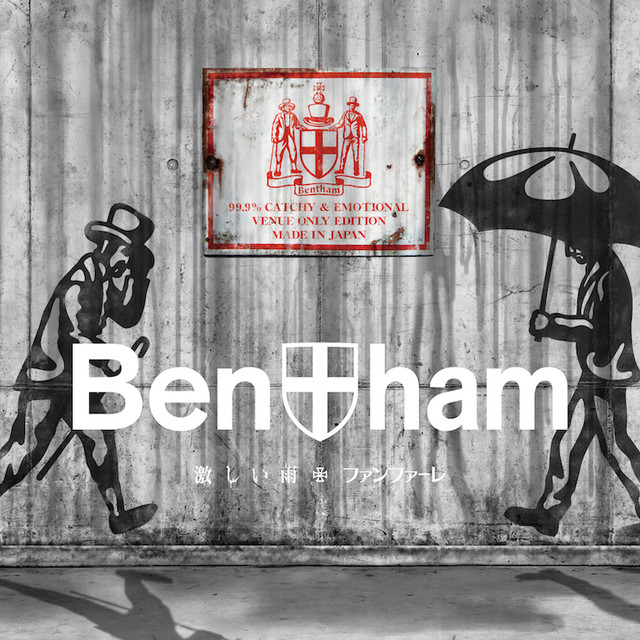Bentham「激しい雨 / ファンファーレ」Bentham屋限定盤ジャケット