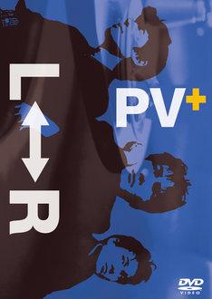 L⇔R「PV+」ジャケット