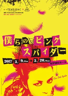 舞台「僕らのピンク スパイダー」ポスター