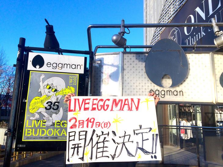 「LIVE EGG MAN ~shibuya eggman 35周年 大感謝祭~」告知ビジュアル