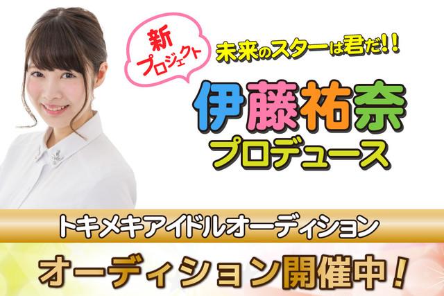 伊藤祐奈プロデュース「トキメキアイドルオーディション」告知ビジュアル