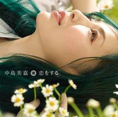 中島美嘉「恋をする」初回限定盤ジャケット