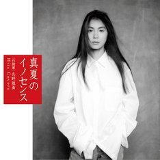 V.A.「真夏のイノセンス 作詞家・売野雅勇 Hits Covers」ジャケット