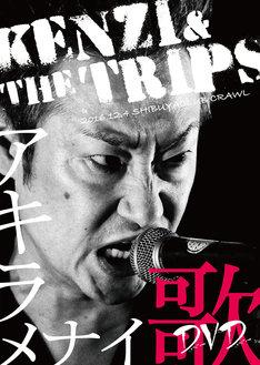 KENZI & THE TRIPS「KENZI&THE TRIPS アキラメナイ歌DVD」ジャケット