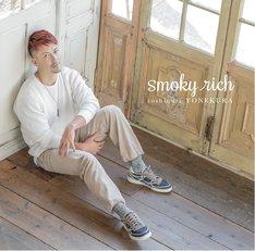 米倉利紀「smoky rich」ジャケット