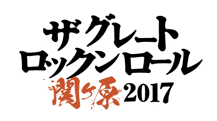 「THE GREAT ROCK'N'ROLL SEKIGAHARA 2017」ロゴ