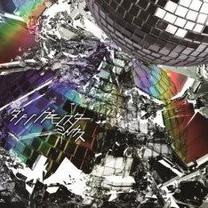 ミソッカス「ダンシングモンスター」CD+DVD盤ジャケット
