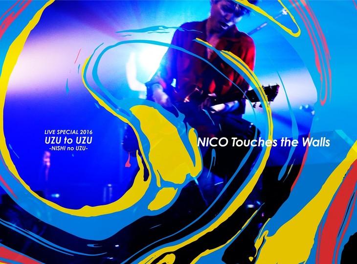 NICO Touches the Walls「西の渦...