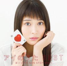 V.A.「アイのうた BEST 涙ソングス NON STOP MIX→」ジャケット