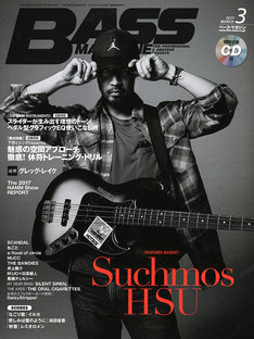 「ベース・マガジン」2017年3月号表紙