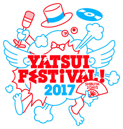 「YATSUI FESTIVAL! 2017」ロゴ