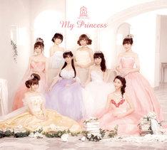 放課後プリンセス「My Princess」初回限定盤ジャケット