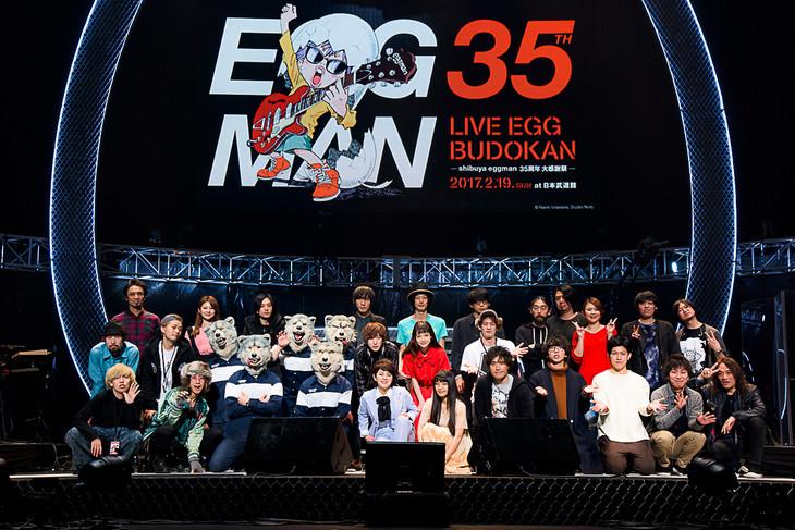 「LIVE EGG BUDOKAN ~shibuya eggman 35周年 大感謝祭~」集合写真(Photo by Nobuyuki Kobayashi)