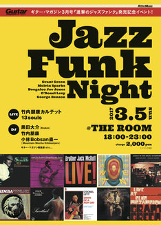 「Jazz Funk Night」フライヤー