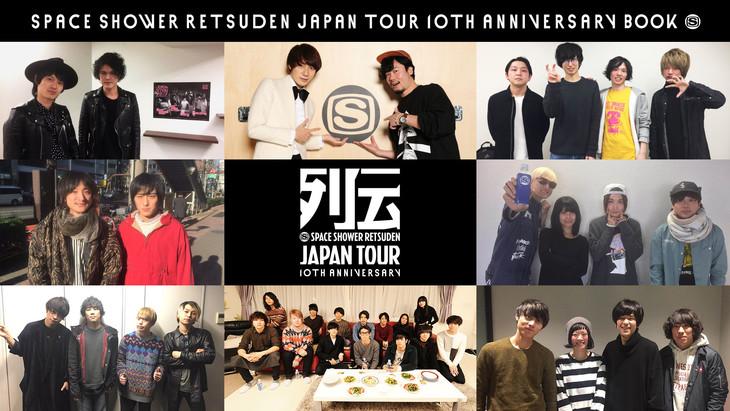 「スペースシャワー列伝 JAPAN TOUR 10th Anniversary BOOK」告知ビジュアル