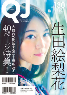 「Quick Japan Vol. 130」裏表紙