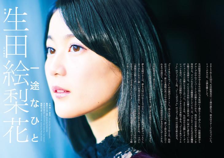 「Quick Japan Vol. 130」より。