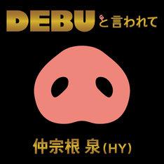 仲宗根泉(HY)「DEBUと言われて」配信ジャケット