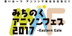 「みちのくアニソンフェス2017~Eastern Gale」ロゴ
