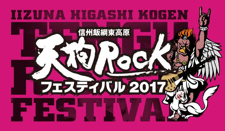 「天狗Rockフェスティバル2017」ロゴ