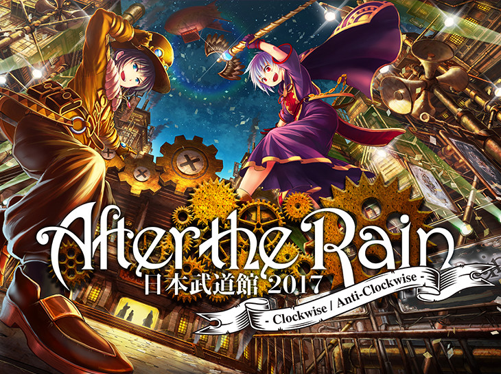 After the Rain「After the Rain 日本武道館 2017 -Clockwise / Anti-Clockwise-」告知ビジュアル