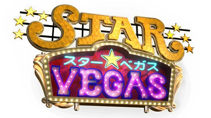 BSフジ「スター☆ベガス」ロゴ