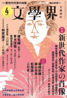 「文學界」4月号表紙