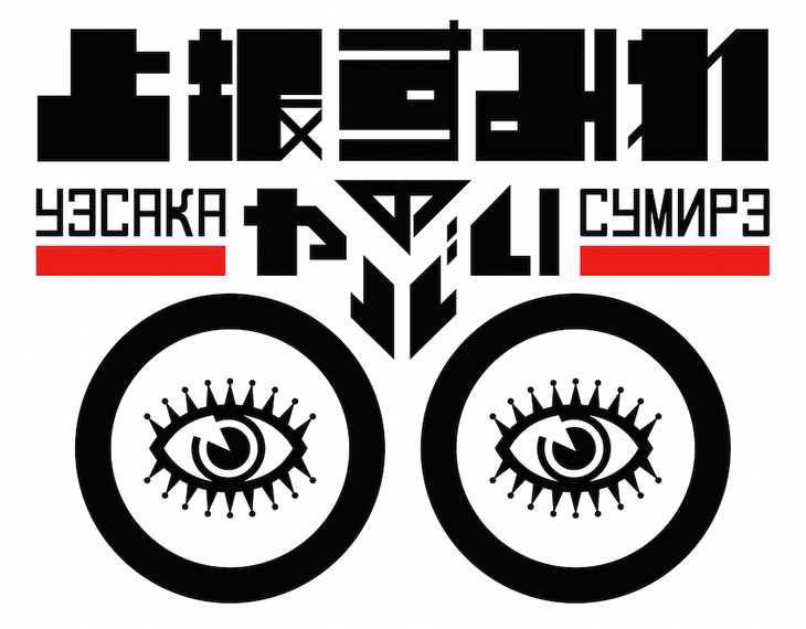 「上坂すみれのやばい○○」ロゴ