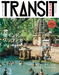 「TRANSIT」35号 表紙