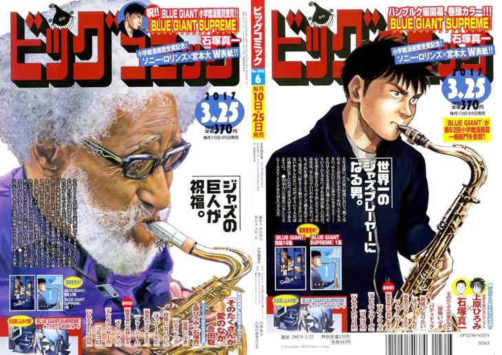 「ビッグコミック」第6号の表紙と裏表紙。
