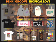 「TROPICAL LOVE TOUR」グッズ一覧
