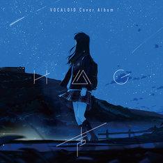 H△G「声 ~VOCALOID Cover Album~」ジャケット