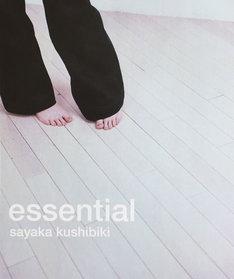 櫛引彩香「Essential」ジャケット