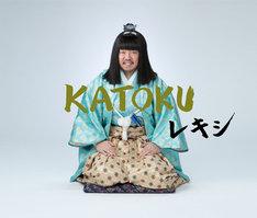 レキシ「KATOKU」初回限定盤ジャケット
