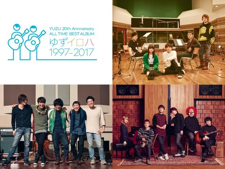 「YUZU 20th Anniversary ALL TIME BEST ALBUM ゆずイロハ1997-2017」のコラボアーティスト。右上から時計回りに、ゆず×いきものがかり、ゆず×SEKAI NO OWARI、ゆず×back number。