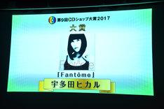 「第9回CDショップ大賞2017」大賞発表の様子。
