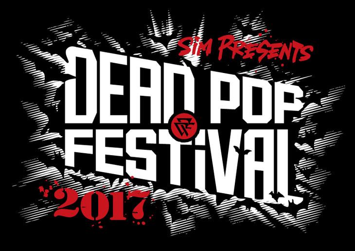 「DEAD POP FESTiVAL 2017」ロゴ